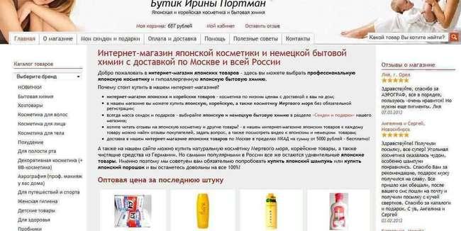 Японские сайты косметики с доставкой в россию