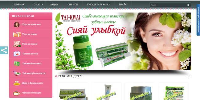 Продажа бизнеса интернет магазина косметики