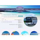 buy | Business website of tourist services | UA392442