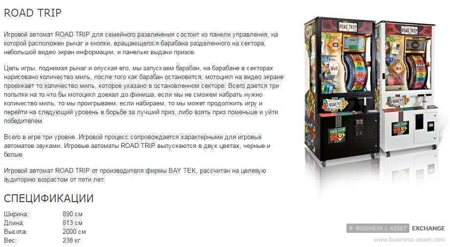 Игровые автоматы с выдачей призов цены игровые автоматы hiwager