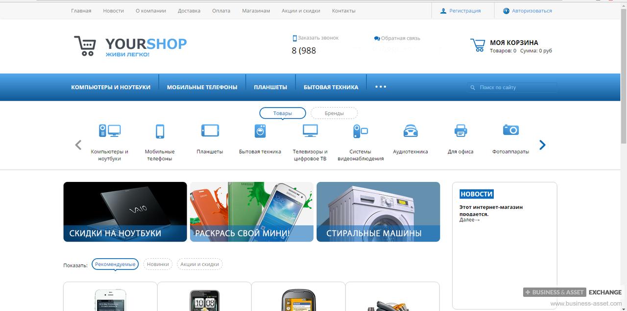 8a94472e580c Продажа бизнеса   Готовый интернет-магазин быт. техники и ...