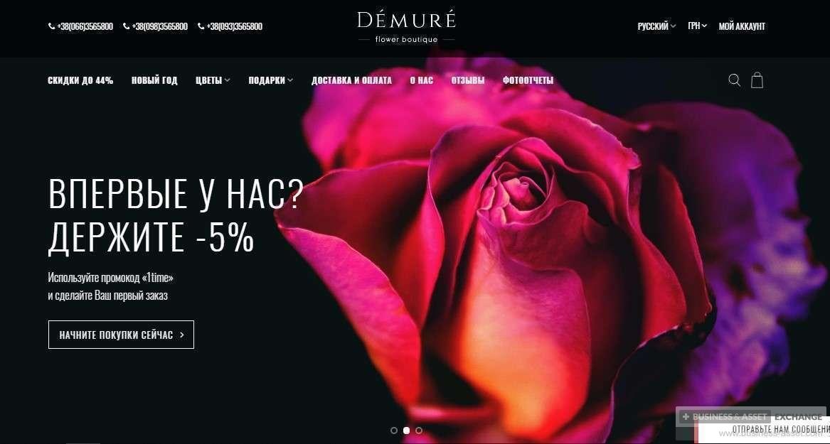 Купить сайт в украине