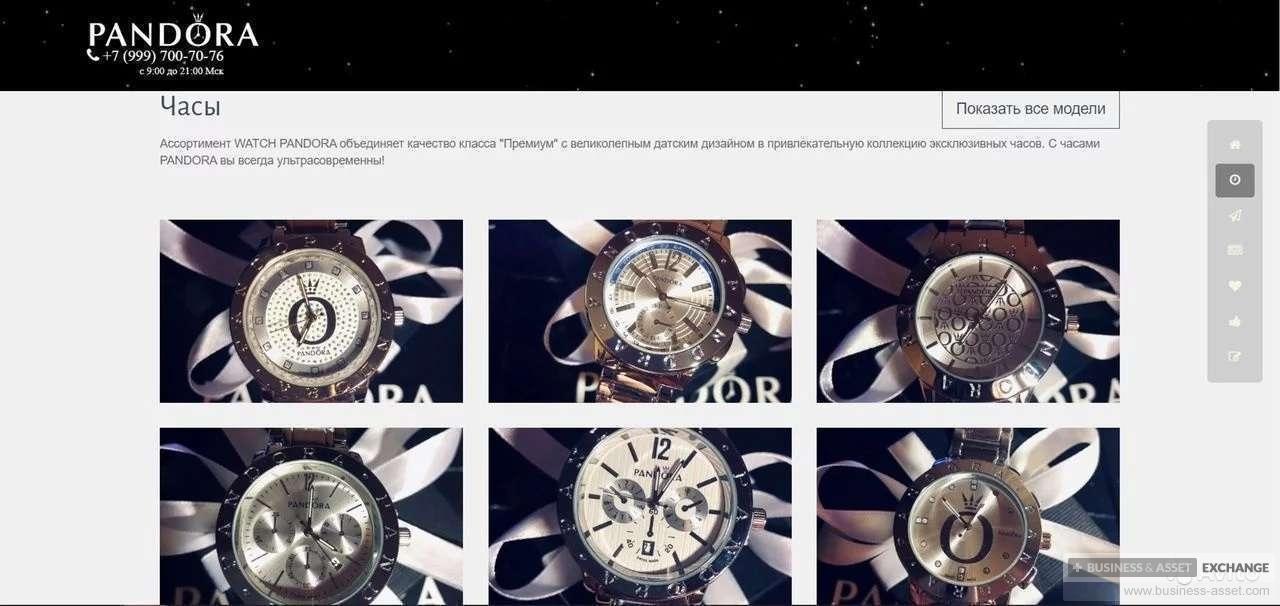 Часы сайт продать где можно антикварных бесплатно оценка часов онлайн